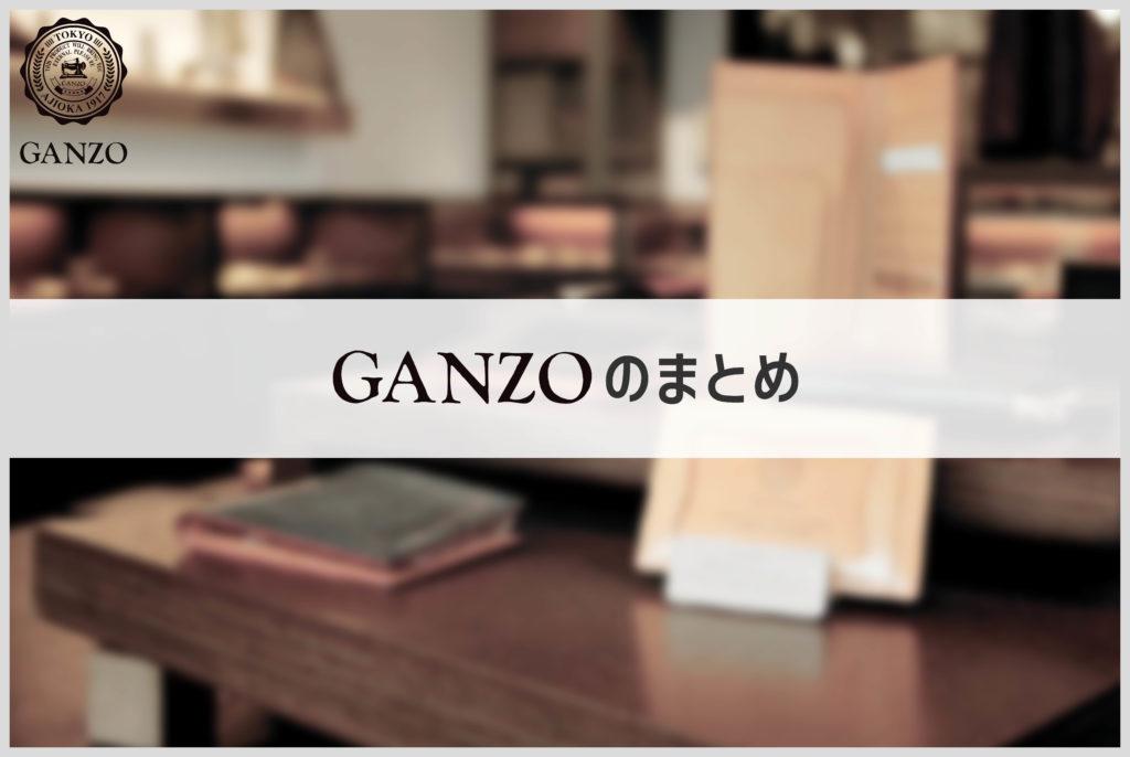 革小物ブランドGANZO表参道店の財布の画像