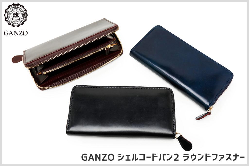 GANZOのシェルコードバンの財布の画像