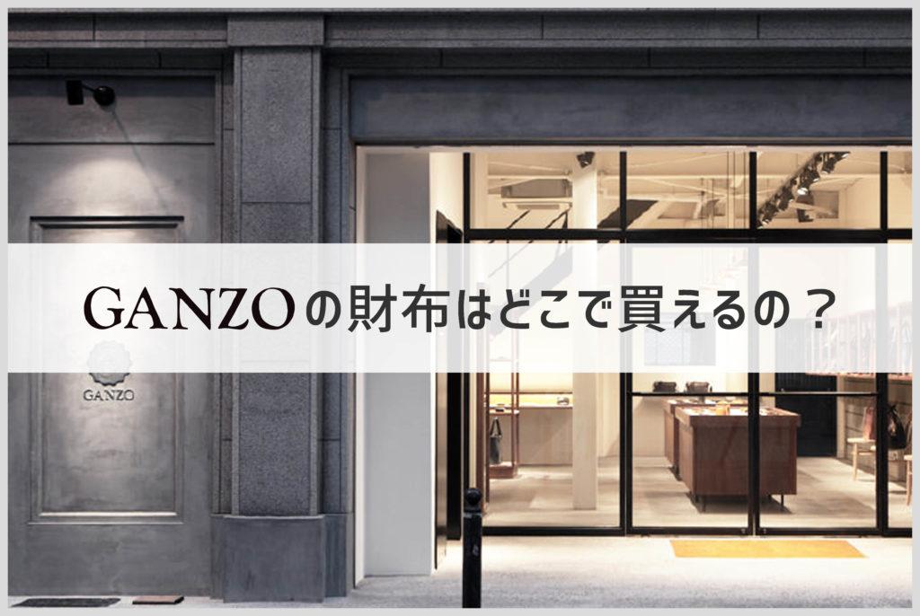 革小物ブランドGANZO大阪店の外観の画像