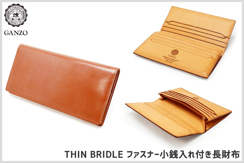 GANZOのシンブライドルの長財布の画像