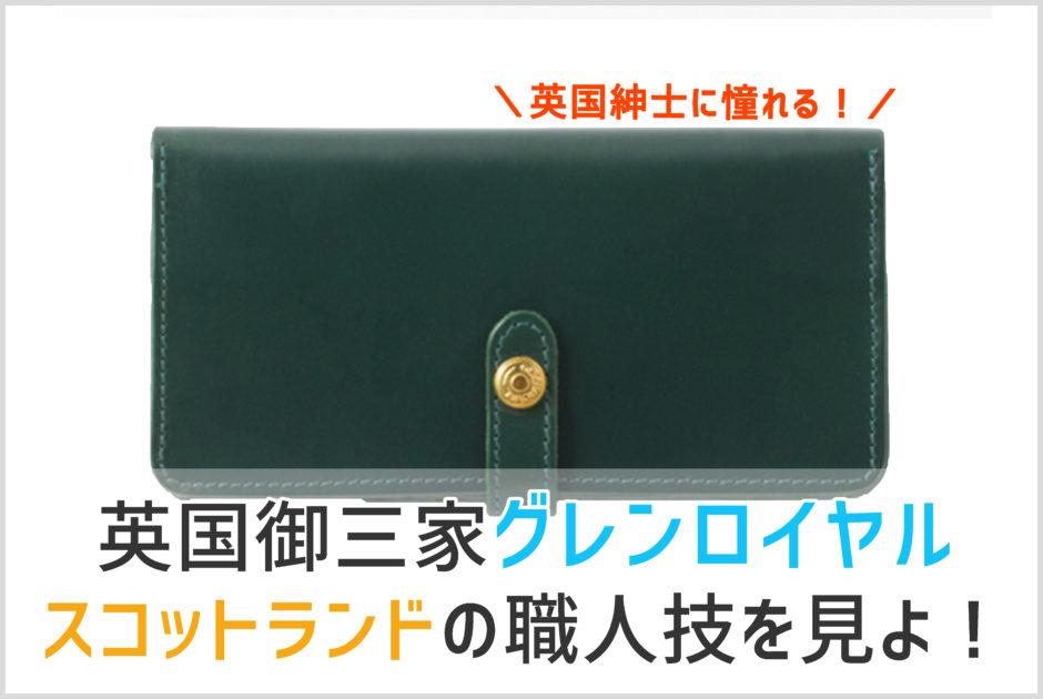 グレンロイヤルの長財布の画像