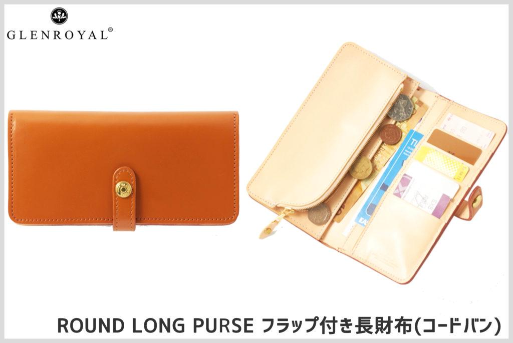 グレンロイヤルのコードバン長財布の画像