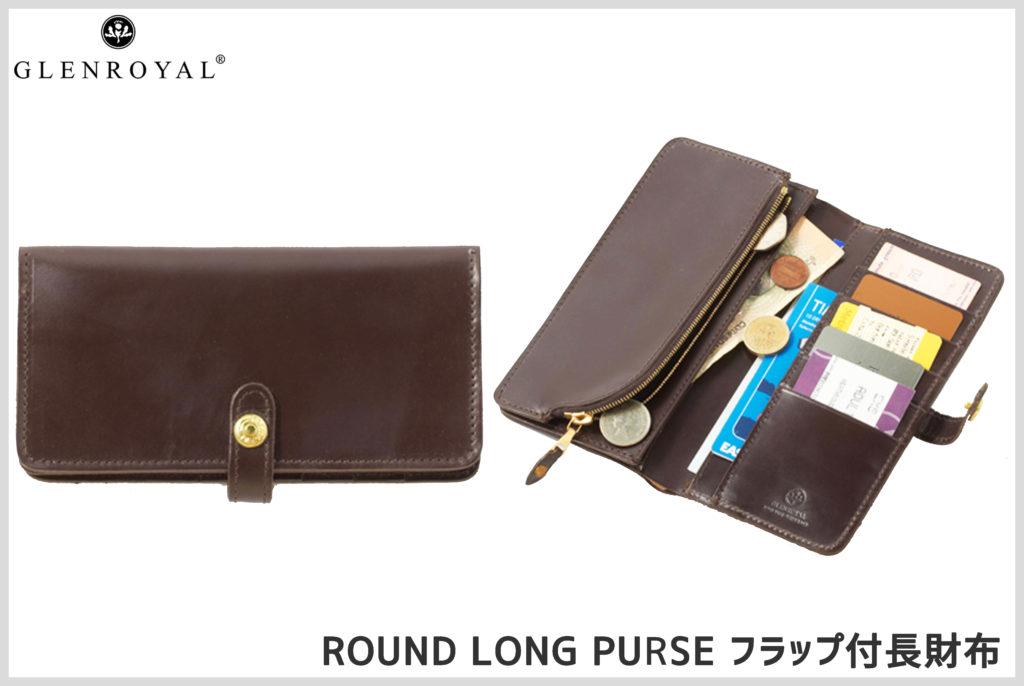 グレンロイヤルのブライドルレザー長財布の画像