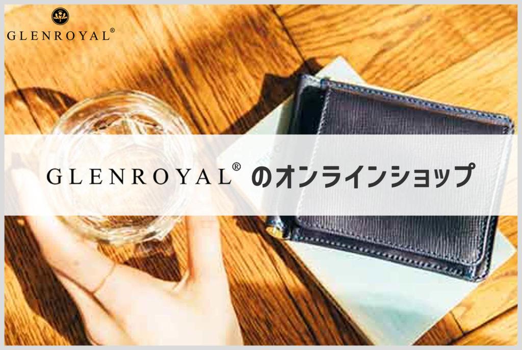グレンロイヤルの店舗情報の画像