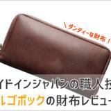 エルゴポックの財布の画像