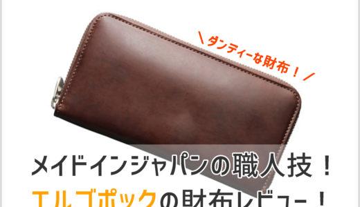 日本の職人技! HERGOPOCH(エルゴポック)の財布の実力は?