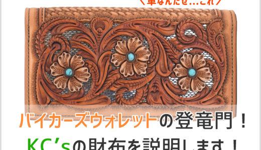 ライダースウォレットの登竜門! KC's(ケーシーズ)は安くて使いやすい財布だよ!
