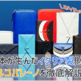 ラルコバレーノの財布の画像