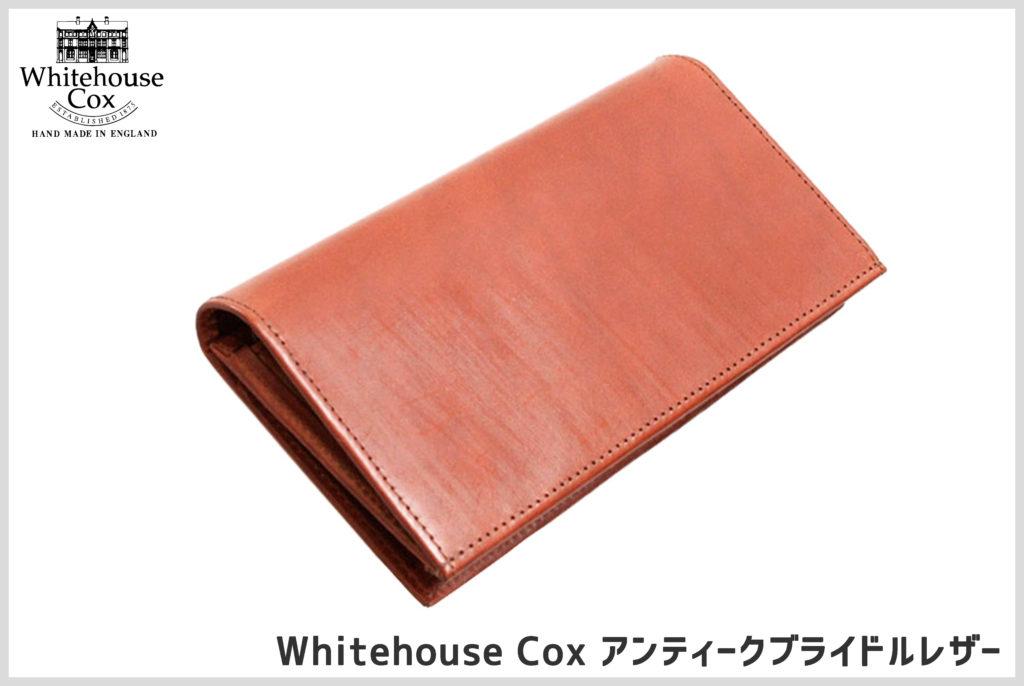 ホワイトハウスコックスのアンティークブライドルの画像