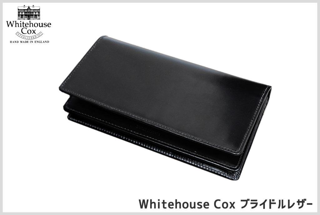 ホワイトハウスコックスのブライドルレザーの長財布の画像