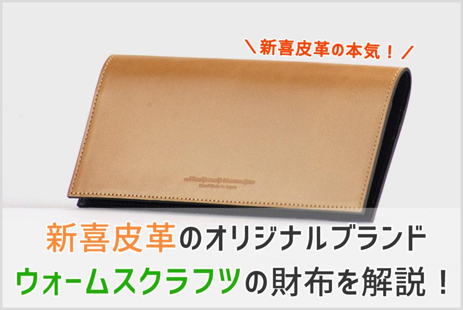 ウォームスクラフツマニュファクチャーの財布の画像