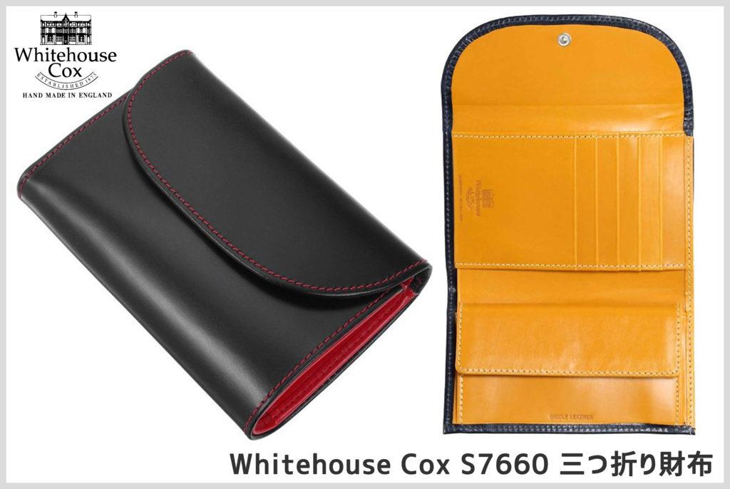 ホワイトハウスコックスの三つ折り財布の画像
