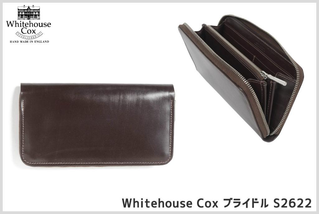 ホワイトハウスコックスのブライドルレザーラウンドジップ長財布の画像