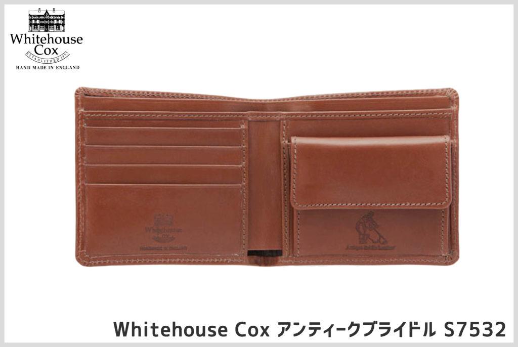 ホワイトハウスコックスの二つ折り財布の画像