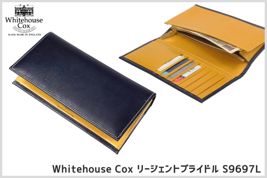ホワイトハウスコックスの二つ折り長財布の画像