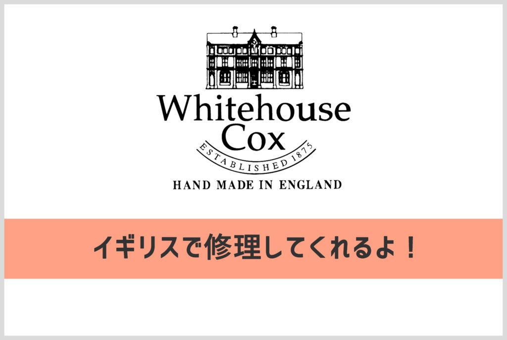 ホワイトハウスコックスの修理についての画像