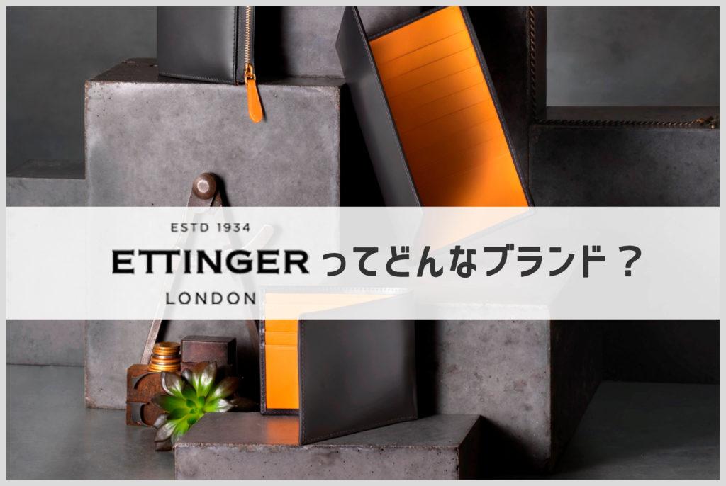 エッティンガーのブランドの説明画像