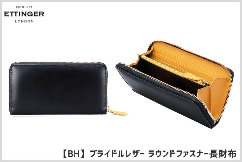 エッティンガーのブライドルレザーラウンドジップ長財布の画像