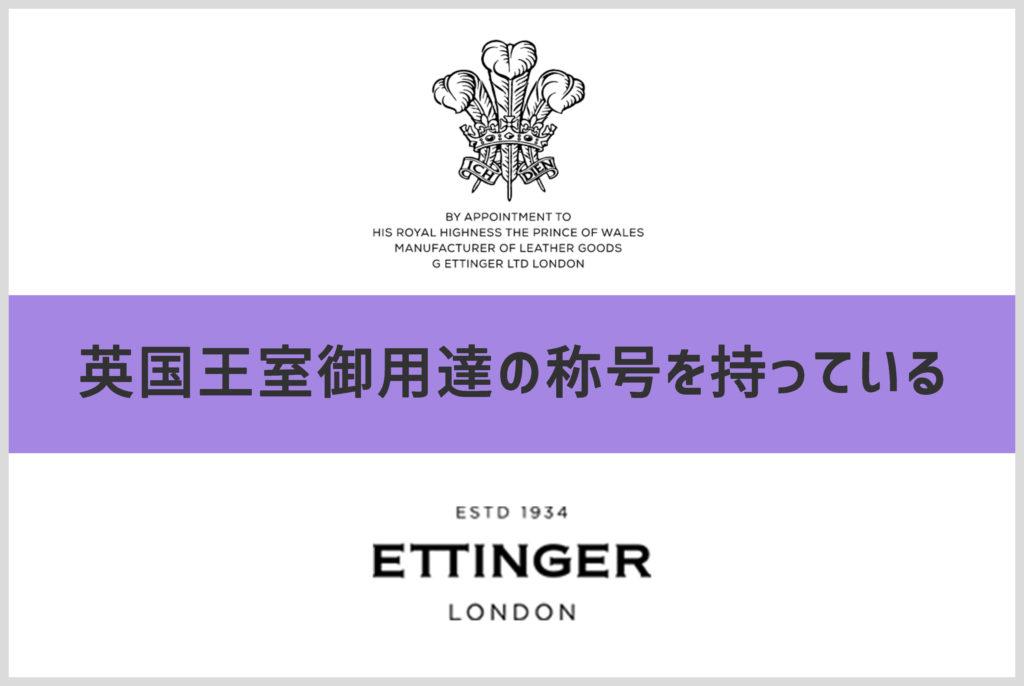 エッティンガーの持つロイヤルワラントの画像