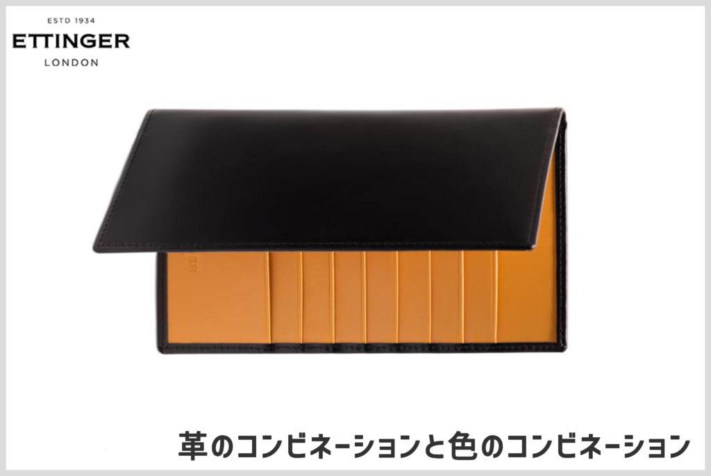 エッティンガーの長財布の画像