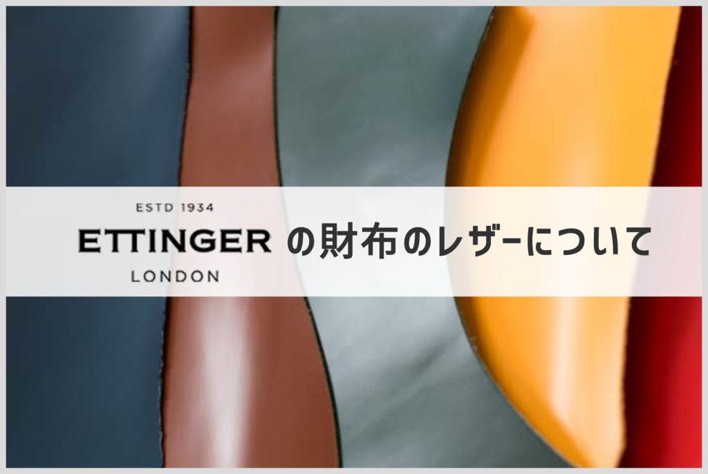 エッティンガー財布の革についての画像