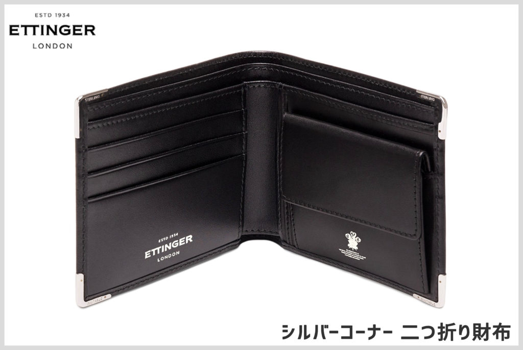 エッティンガーのシルバーコーナーの二つ折り財布の画像