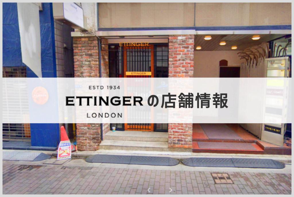 エッティンガー銀座店の画像