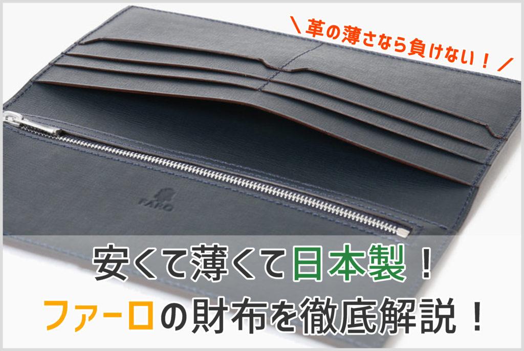 ファーロの薄い長財布の画像