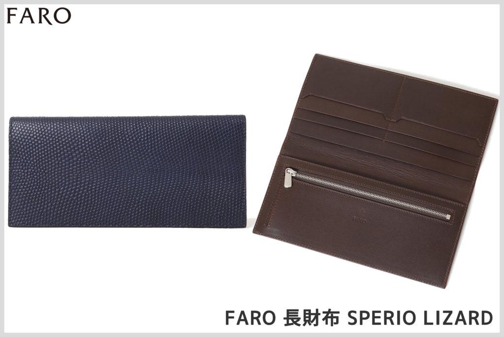 FAROのリザードを使った長財布の画像