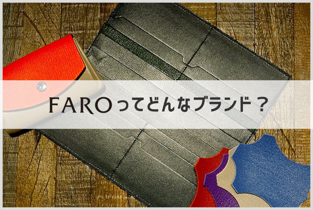 FAROの薄い革の画像