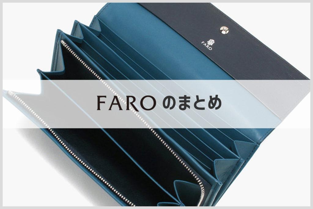 ファーロのラウンドファスナー長財布の画像