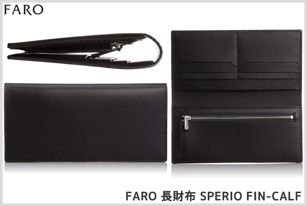 FAROのスペリオ長財布の画像