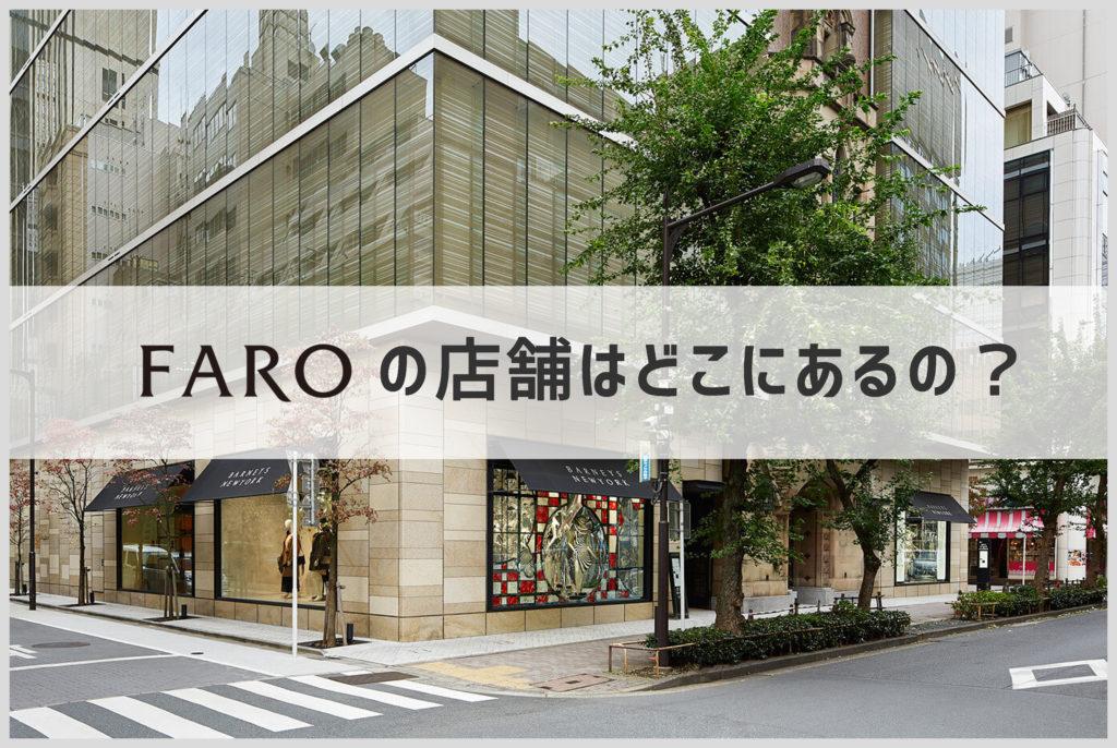 FAROの店舗がある銀座のバーニーズニューヨークの画像