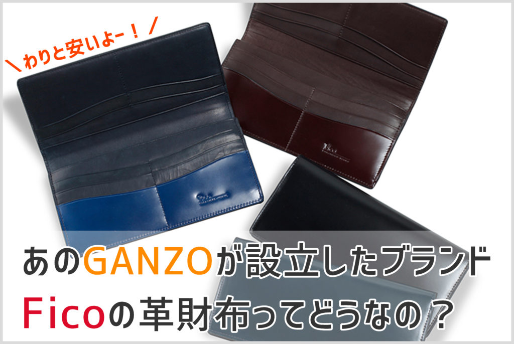 ficoの革財布の画像