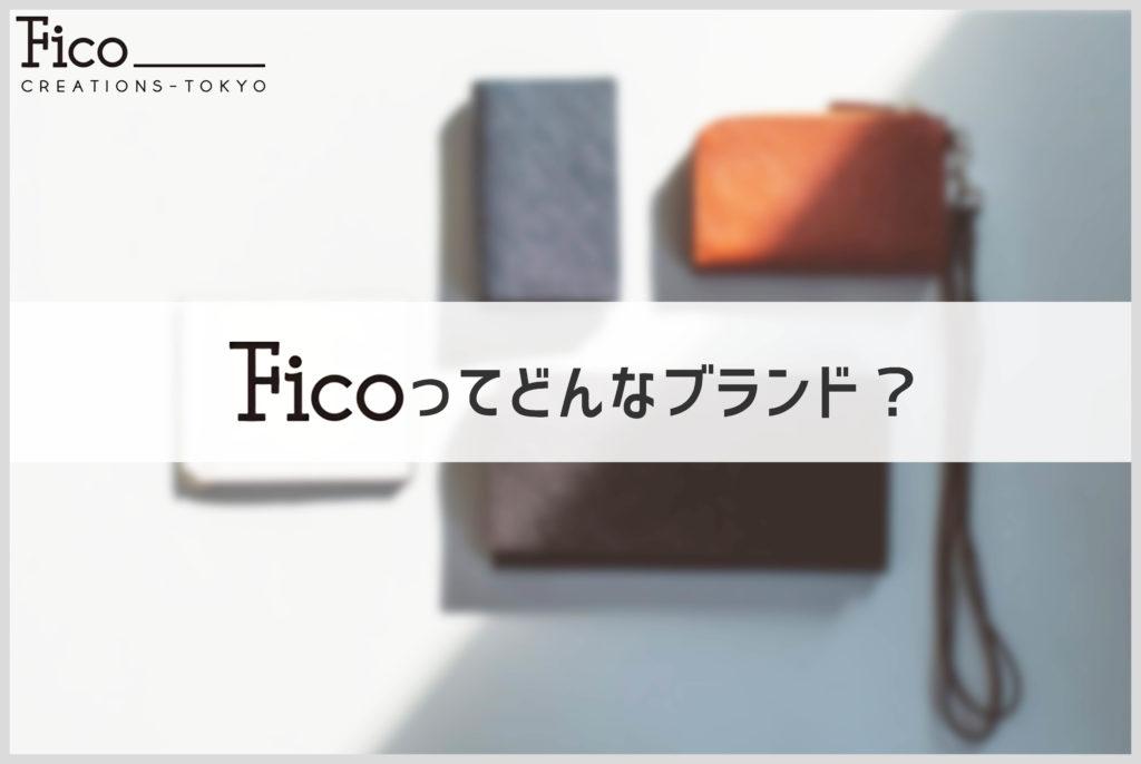 革小物ブランドFICOの財布の画像
