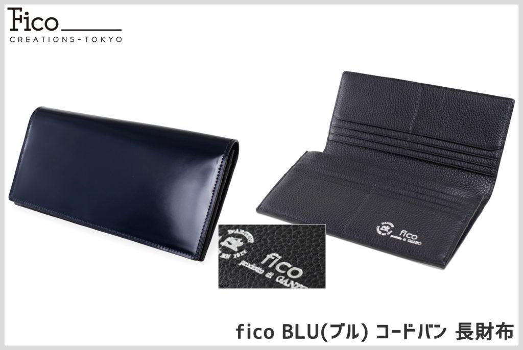 FICOのコードバン長財布の画像