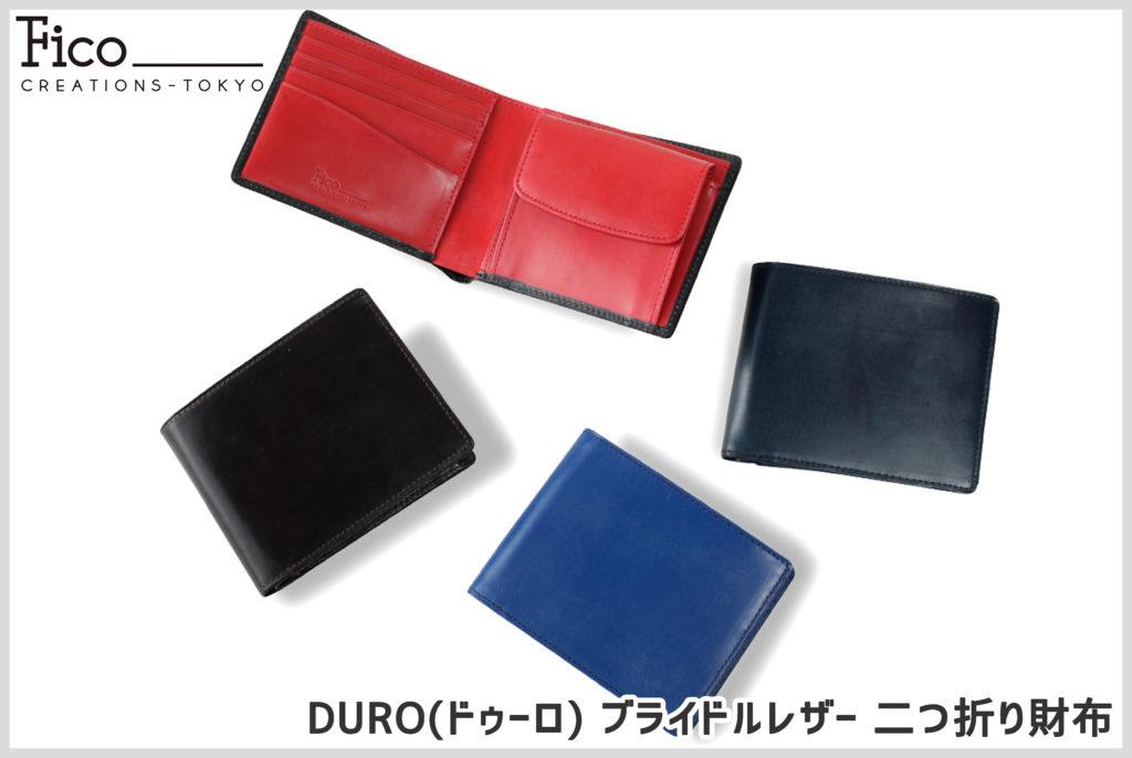 ficoのブライドルレザー二つ折り財布の画像