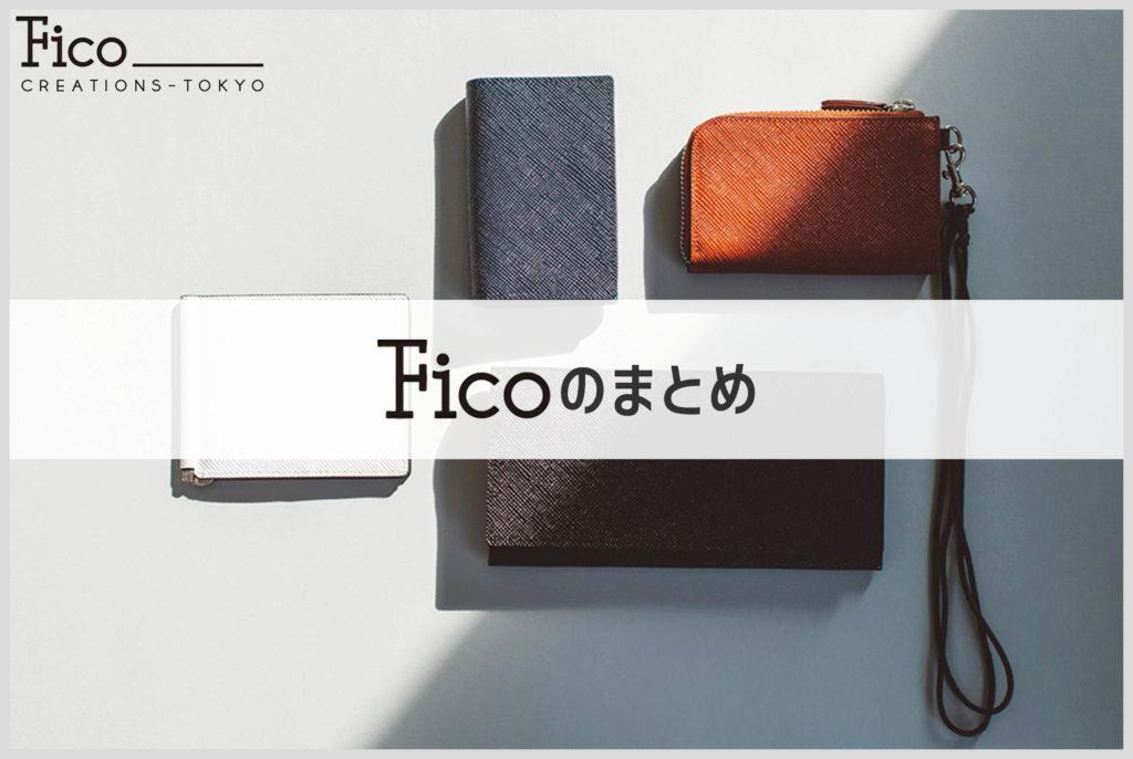 フィーコの革財布の画像