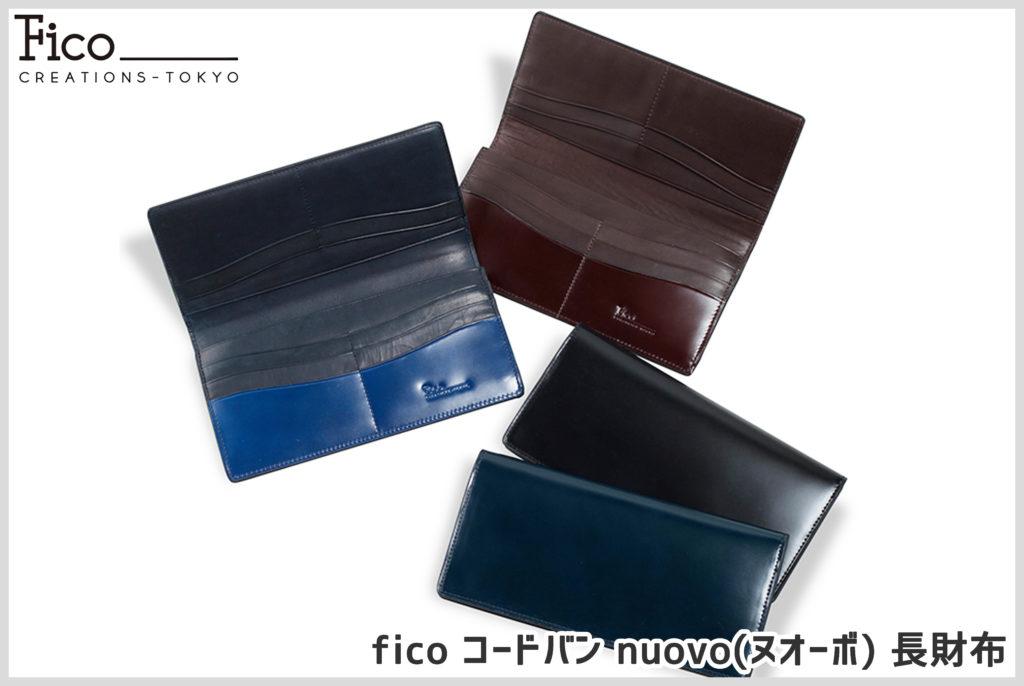 FICOのコードバンシリーズNUOVOの財布の画像