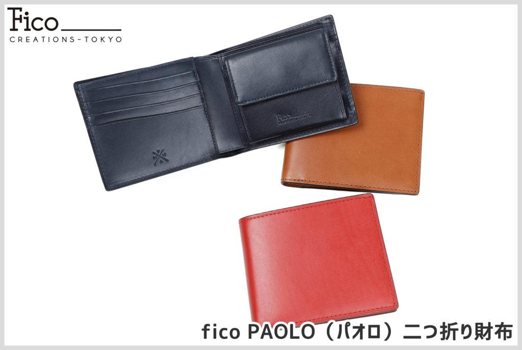 FICOの二つ折り財布の画像