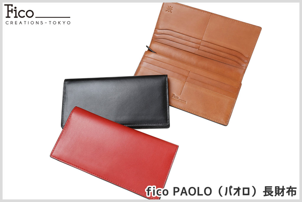 FICOの長財布「PAOLO」の画像