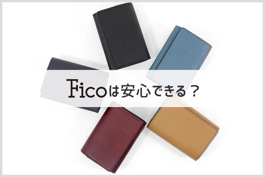 フィーコのカードケースの画像
