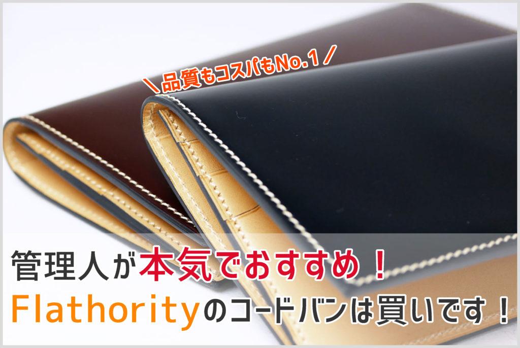 フラソリティのコードバンの長財布の画像