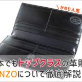GANZOのコードバンの財布の画像
