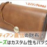 ゴローズの財布の画像
