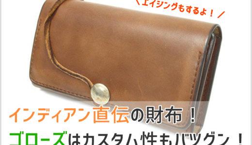 インディアンに認められた「goro's(ゴローズ)」の財布の魅力に迫る!