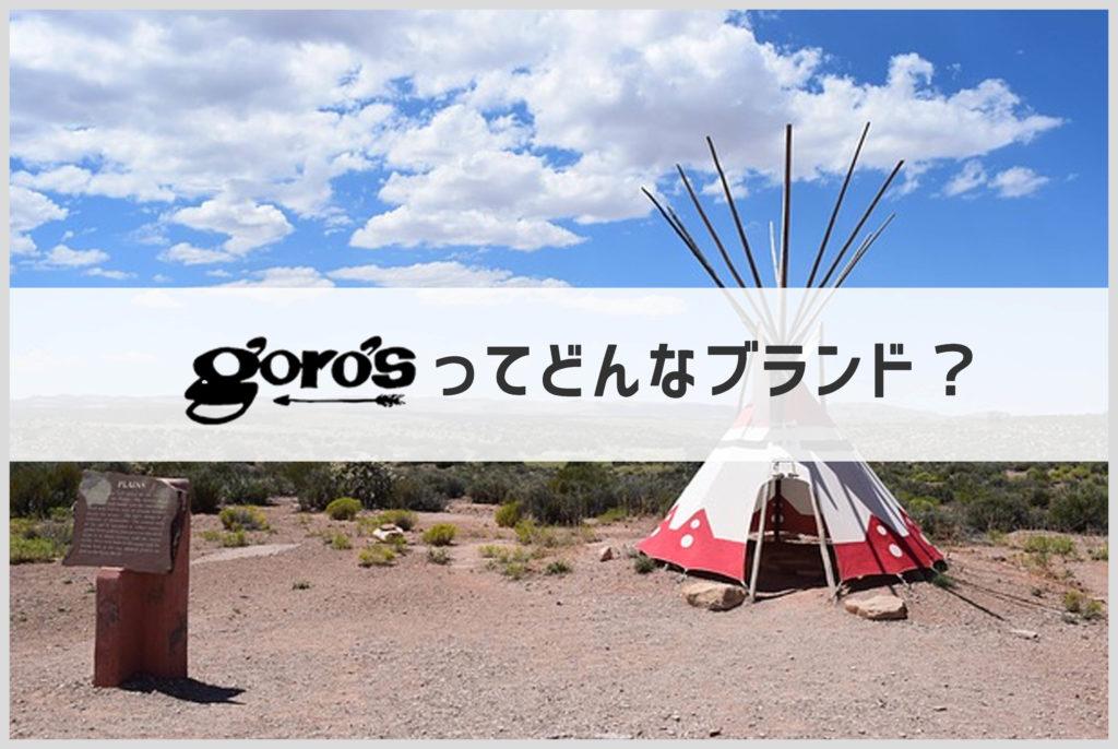 ゴローズのブランド説明の画像