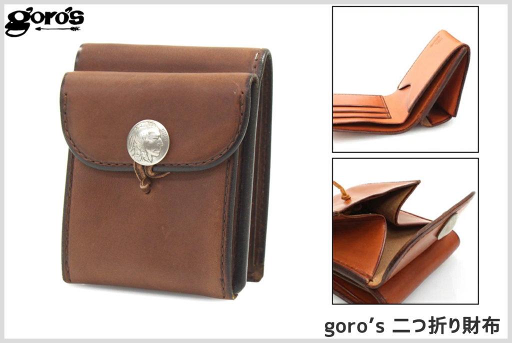 ゴローズの二つ折り財布の画像