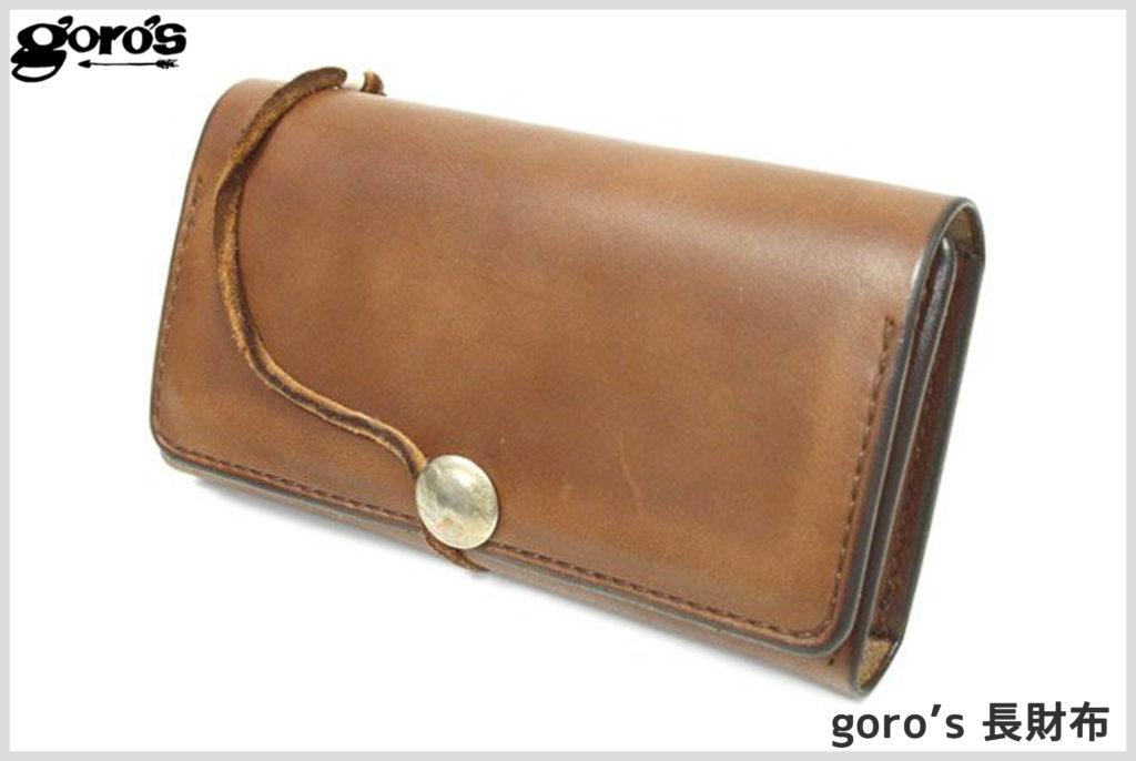 goro'sの長財布の画像