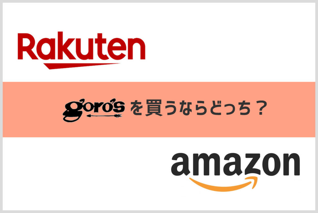 goro'sのオンラインショップの説明の画像